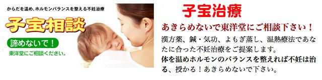 子宝相談、不妊治療、温活、妊活