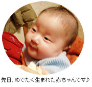 先日、めでたく生まれた赤ちゃん