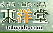 くすり・鍼灸・漢方薬|東洋堂